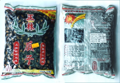 Zhenglin Hand-picked Melon Seeds, one of the many products of China's brutal Laogai camps exported to the U.S. and around the world.