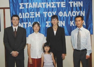 Plaintiffs appear in Athens at a press conference announcing the filing of a criminal lawsuit against Chinese officials responsible for the persecution of Falun Gong.