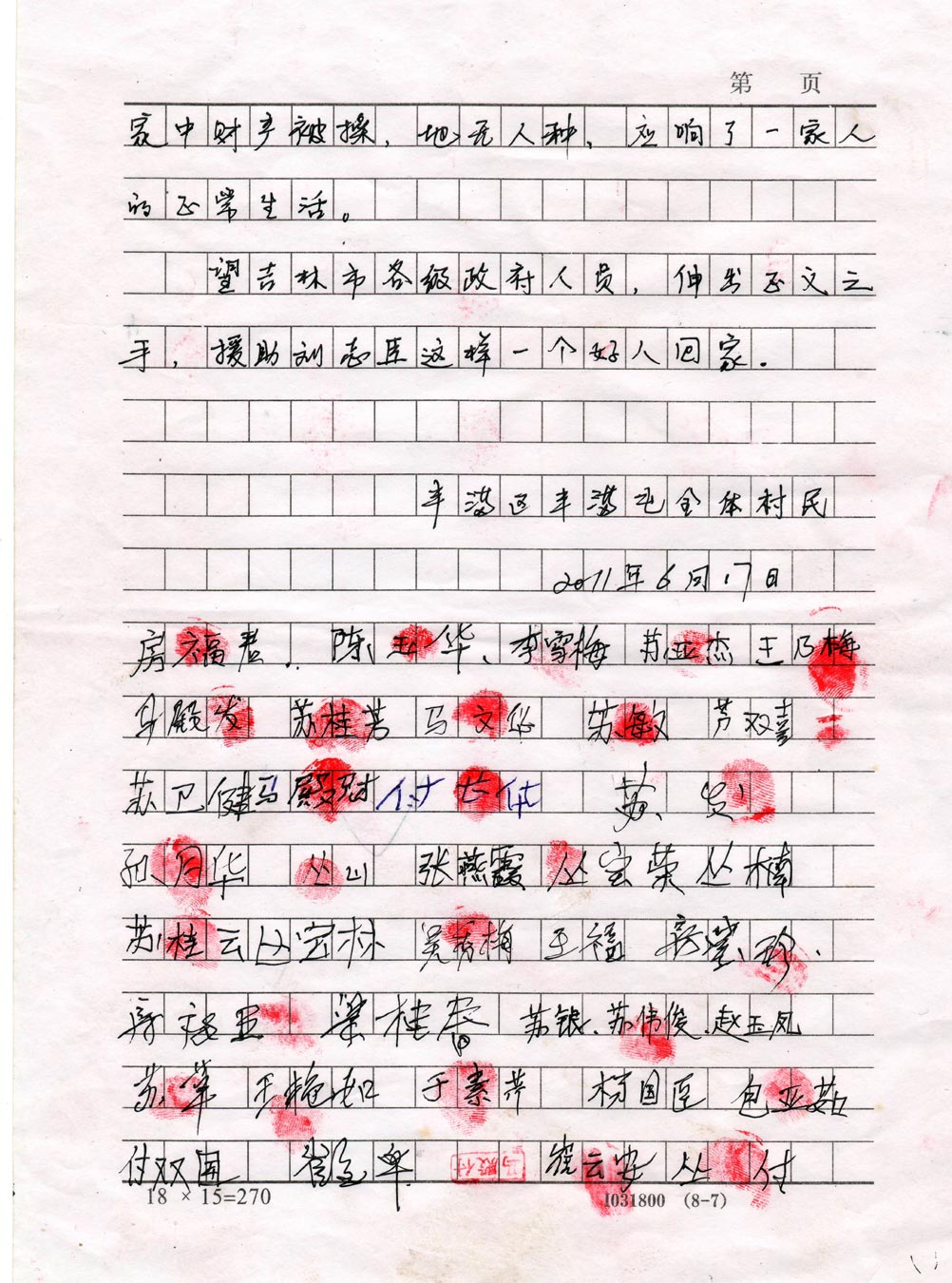 Villagers' signatures and thumbprints in red ink at the bottom of a letter to Jilin authorities calling for the release of a neighbor detained for practicing Falun Gong