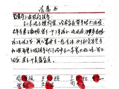 The first page of a petition with signatures and thumbprints from 300 families, calling for the release of fellow villager and Falun Gong practitioner Mr. Wang Xiaodong.