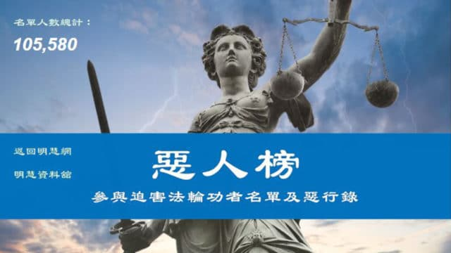 Minghui.org recently debuted an updated list of the perpetrators involved in the persecution of Falun Gong. This list is posted on a Minghui-affiliated website and covers a total of 105,580 names with the perpetrators' personal information and crimes committed against Falun Gong practitioners.